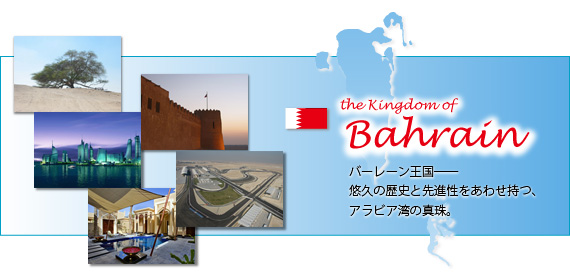 バーレーン王国大使館ホームページへようこそ