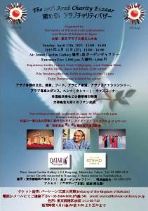 BAH SWAAJ bazaar flyer 2015